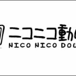 『ニコニコ動画のPart系動画を一括DL&変換可能な「ニコニコPodder」』の画像
