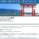 『デルタ ニッポン500マイルキャンペーン延長』の画像