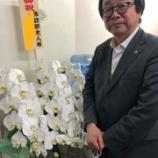 『令和3年度静岡県弁護士会長選出のお祝いをいただきました。』の画像