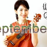 『ウクレレ弾き語り「September」』の画像