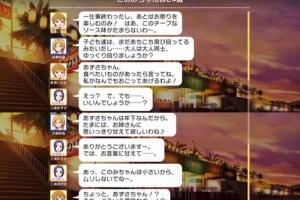 【ミリシタ】『MILLION LIVE WORKING☆』 納涼!アイドル夏祭りin港町 ショートストーリー変更部分まとめ2