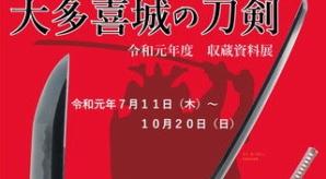 【大多喜城の刀剣展】(千葉県)に行ってきました!