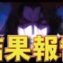 【スロ調 結果報告】2月19日 ビクマ西川田