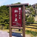『世界遺産★獅子岩★鬼ヶ城』の画像