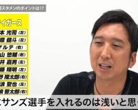阪神次期監督藤川球児さん「5番サンズ(.500 3本 7打点 OPS.2.038)は浅い」