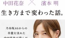 【元乃木坂】中田花奈さんの卒業後、第一弾の書籍が発売キターーー!!!