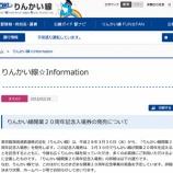 『(番外編)りんかい線20周年記念 3月30日に記念切符発売』の画像