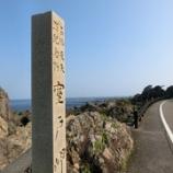 『室戸岬:高知県室戸市室戸岬町』の画像