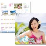 『2017年カレンダー♪』の画像
