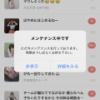 【悲報】755終了のお知らせ