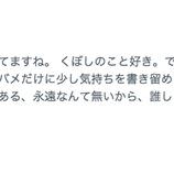 『【乃木坂46】山崎怜奈『くぼしのこと好き。人には人の生き方がある、限界もある、永遠なんてないから。誰しもが皆、今を大切にしなきゃなの。』』の画像