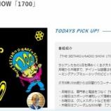 『【ラジオ出演】FMNACK5 THE SEITARO★RADIO SHOW「1700」(2020.04/06)』の画像