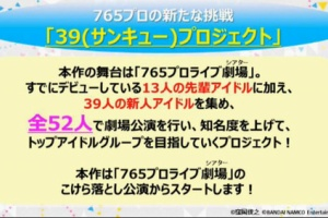 【ミリオンライブ】シアターデイズ 新情報まとめ!