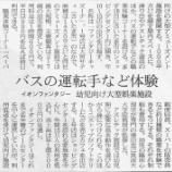 『(日経新聞)バスの運転手など体験 イオンファンタジー 幼児向け大型娯楽施設』の画像