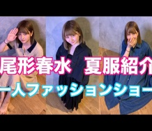『【動画】尾形春水の夏ファッション!!!』の画像