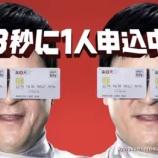 『年収1,000万円で楽天カードが作れない!原因は支払い滞納によるブラックリスト入り・・・』の画像