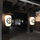 『【温泉巡り】鳥取温泉旅③ No.157 三朝温泉後楽』の画像