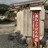 『【温泉巡り】No.127 奥みょうばん山荘 (大分県別府市)』の画像