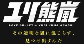 『ユリ熊嵐』TVアニメ化決定!!「輪るピングドラム」の幾原監督による新作!