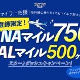 『【ポイ活】アメフリ新規登録限定!ANAマイル750 JALマイル500ゲット! スタートダッシュキャンペーン開催中!』の画像