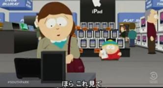 【悲報】サウスパーク、日本の家電をゴミ扱いする「持ってたら貧乏人だと思われる」