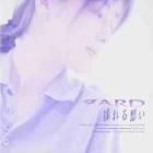 『ZARD 「揺れる想い」』の画像