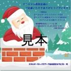 『クリスマス特別企画ご当選者の方へ』の画像