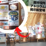 『 \新商品・サービス、新店舗オープンなどご紹介/  関市役所アトリウムにセキビズ掲示板が誕生』の画像
