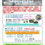 青森県黒石市の山形砕石blog