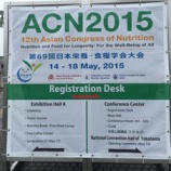 『12th Asian Congress of Nutrition』の画像