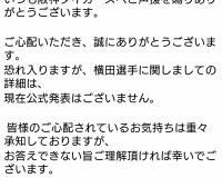 阪神タイガース公式「恐れ入りますが、横田選手については公表できません。」