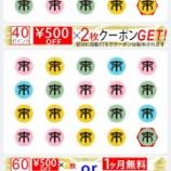 『3連ちゃんでスタンプ60個達成!あと20個で11回目の無料権利ゲット!』の画像