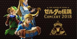 「ゼルダの伝説 コンサート 2018」のサントラCD化が決定!最終日のニコ生配信も予定!