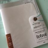 『部屋の中に心地よくなじむインテリアファイル プラス「totoco」使ってみました』の画像