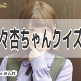 『【乃木坂46】愛を感じるw ファンが作った『伊藤理々杏ちゃんクイズ 第2弾』がこちら!!!』の画像