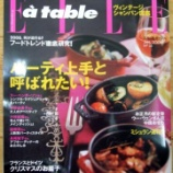 『雑誌ELLE a tableに掲載されました』の画像