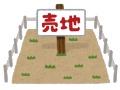 埼玉深谷市の土地、マイナス795万円で落札