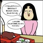 第590話 全部食べるよ【超現代風源氏物語】