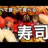 【炎上】ユーチューバー山田菜々美・谷川聖さん、回転寿司で豪遊してしまうwwwwwwwwwwwwwwwwwww