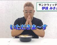 【悲報】サンドウィッチマン伊達、カツ丼を食べるだけの動画をYoutubeにアップしてしまう