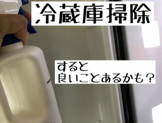 【冷蔵庫掃除をすると・・続いてます】