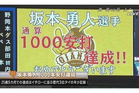 坂本勇人(25) 8年目 986試合 1084安打 alt=