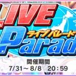 【デレステ】イベント「LIVE Parade」開催!イベント限定SR「前川みく」「依田芳乃」