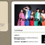 『29日の上戸田ゆめまつりではFunk★Rangerも見逃すな!』の画像