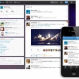 『12月8日のTwitterデザインリニューアルの件で、見ておくべき4個の記事』の画像
