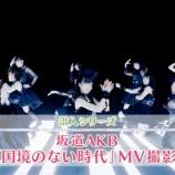 『坂道AKB『国境のない時代』MV撮影の裏側が公開キタ━━━━(゚∀゚)━━━━!!!【AKB48SHOW!】』の画像