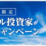 『【3/31まで】Amazonギフト券1,000円分を全員にプレゼント!条件はユニコーンに無料会員登録を行うだけ!!』の画像