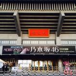 『【乃木坂46】バナナマン設楽『MerryX'mas Show2015』に来ていたとの目撃情報が!!』の画像