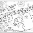 お知らせと雑談〜