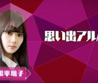 【欅坂46】松平璃子「結婚はできませんごめんね」面白エピソードありすぎ!
